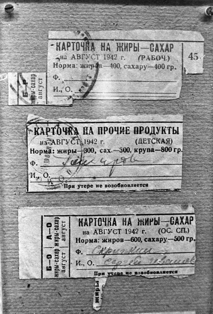 Продовольственные карточки 1942 года по которым жители СССР получали продукты питания