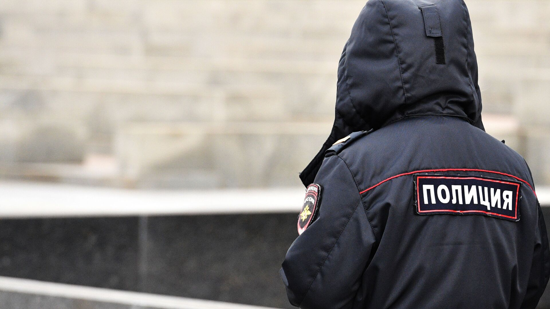 Сотрудник полиции  - РИА Новости, 1920, 21.01.2021