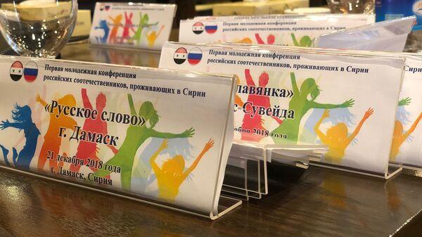 1-я молодежная конференция российских соотечественников в Дамаске