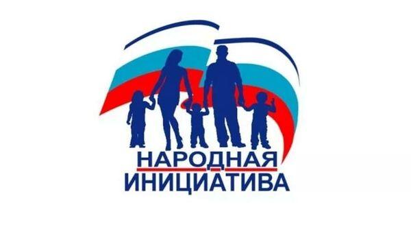 Проект Народная инициатива