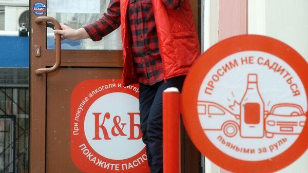 Магазин сети Красное и Белое в Москве