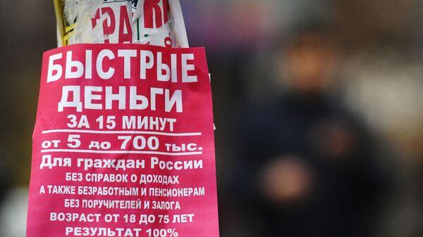 Взять займ белорусу в россии