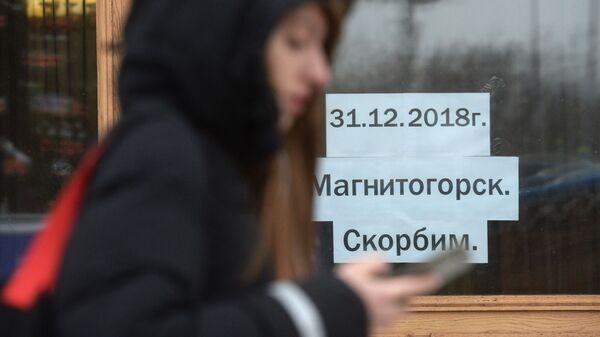 У здания представительства Челябинской области в Москве, куда люди несут цветы и свечи в память о погибших в Магнитогорске