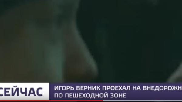 «Пропустите, Верник едет!» СМИ уличили актера в нарушении ПДД