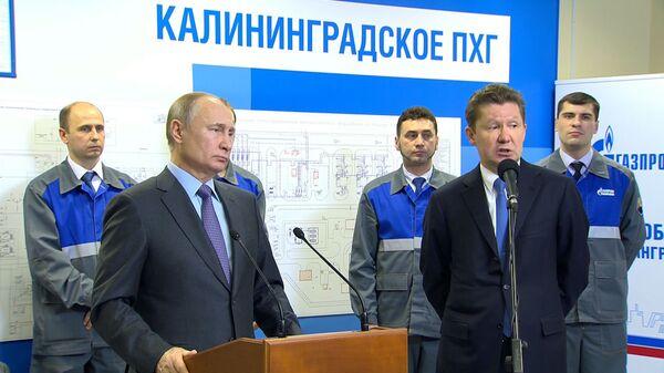 Путин на открытии терминала по приему газа в Калининграде