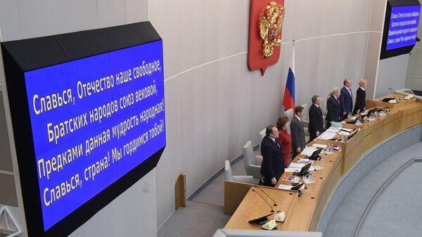 Во время исполнения российского гимна на пленарном заседании Госдумы РФ. 9 января 2019