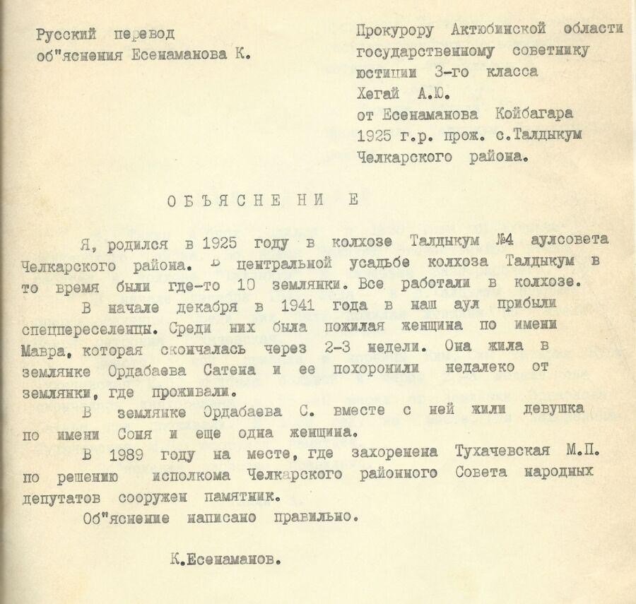 Объяснение Койбагара Есенаманова
