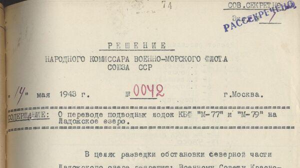Решение народно комиссара военно-морского флота Союза ССР №0042 от 14 мая 1943 года о переводе подводных лодок М-77 и М-79 на Ладожское озеро