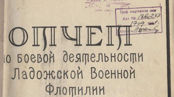 Отчёт по боевой деятельности Ладожской Военной Флотилии с 1 января по 31 декабря 1943 года
