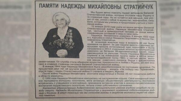 Некролог в местной газете в память о Надежде Михайловне Стратийчук