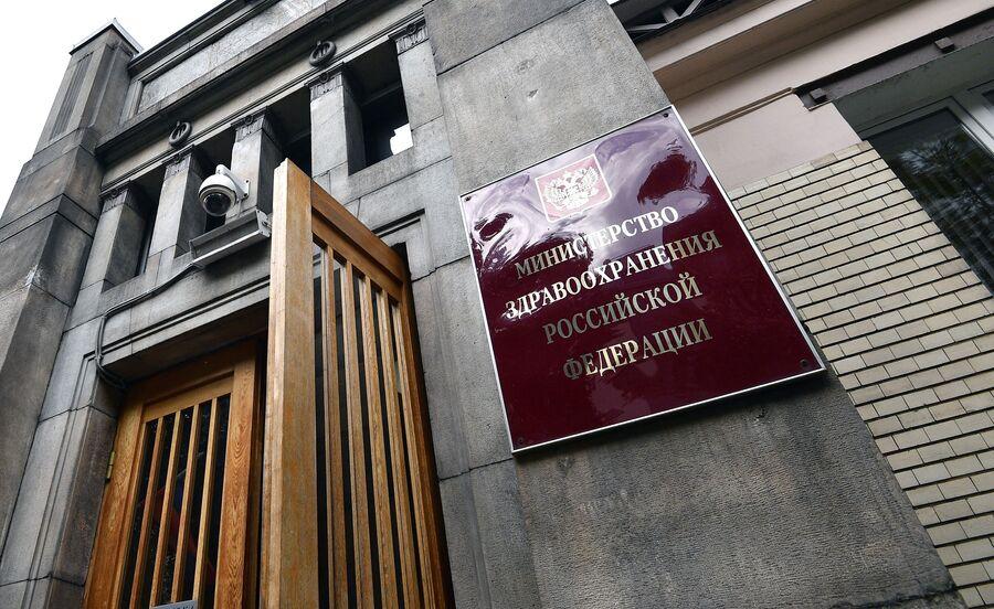 Здание Министерства здравоохранения России в Рахмановском переулке в Москве