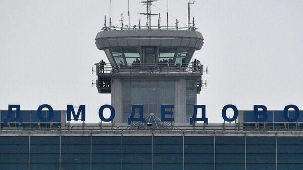 Командно-диспетчерский пункт (КДП) в аэропорту Домодедово