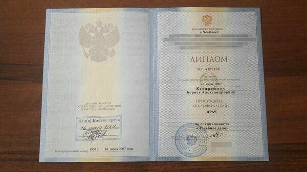 Фальшивый диплом Бориса Кондрашина из Челябинска
