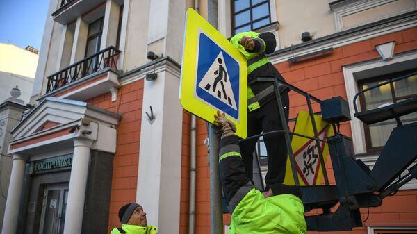 Дорожные знаки уменьшенного размера в Москве