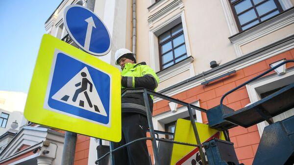Установка дорожных знаков уменьшенного размера в Москве