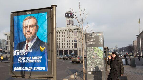 Агитационный плакат кандидата в президенты Украины Александра Вилкула на одной из улиц Киева