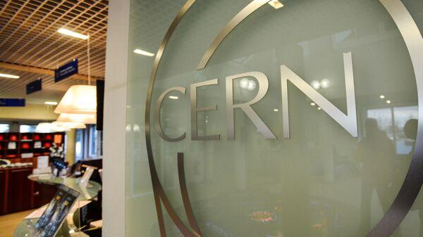Табличка в фойе Европейской организации по ядерным исследованиям (CERN) в Женеве