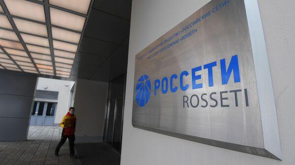 Вывеска компании Россети у входа в здание офиса в Москв