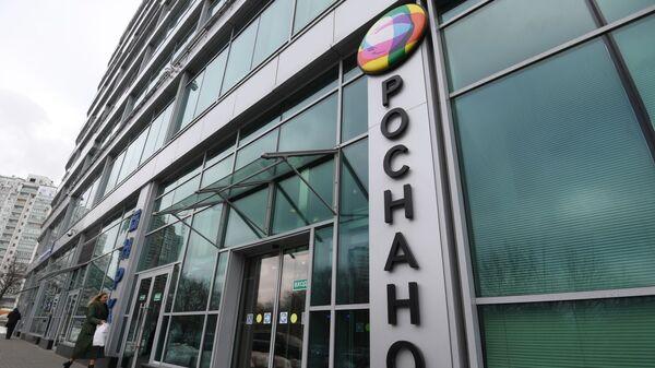 Вывеска компании Роснано у входа в здание офиса в Москве