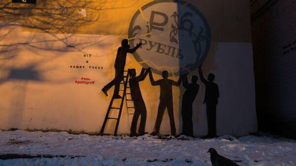 Граффити с логотипом рубля в Санкт-Петербурге