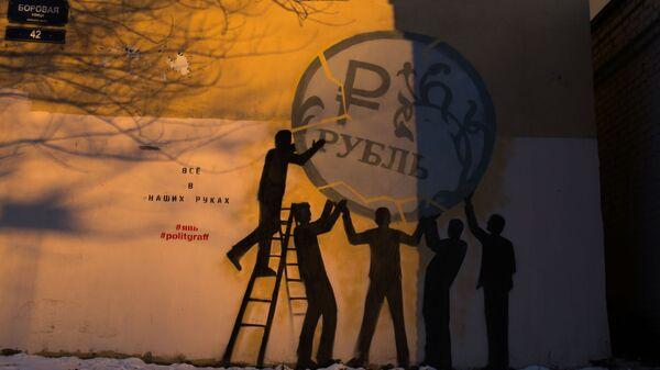 Граффити с логотипом рубля в Санкт-Петербурге. Архивное фото