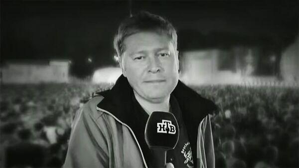 Корреспондент НТВ Юрий Кучинский