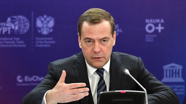 Дмитрий Медведев выступает на церемонии открытия Международного года Периодической таблицы химических элементов в России