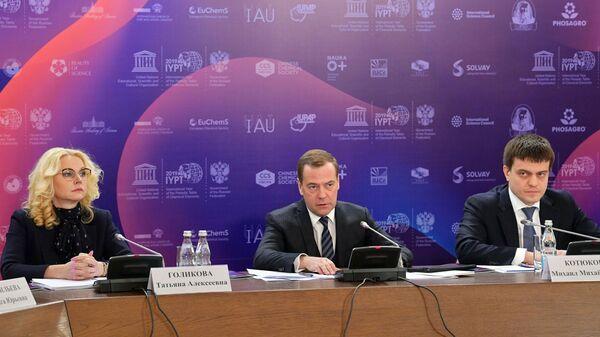 Председатель правительства РФ Дмитрий Медведев проводит заседание организационного комитета по подготовке и проведению в 2019 году Международного года Периодической таблицы химических элементов