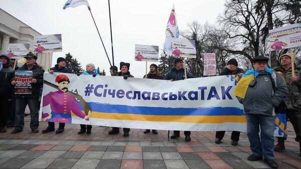 Участники акции у здания Верховной рады Украины в Киеве с требованием декоммунизации названия Днепропетровской области