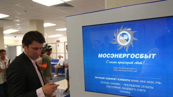 Открытие нового центра обслуживания клиентов МОЭСК