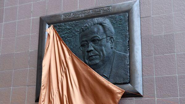 Мемориальная доска Андрею Карлову