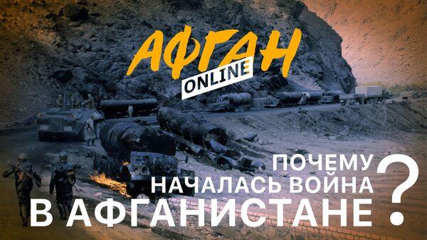 Мобильный сериал Афган.Online