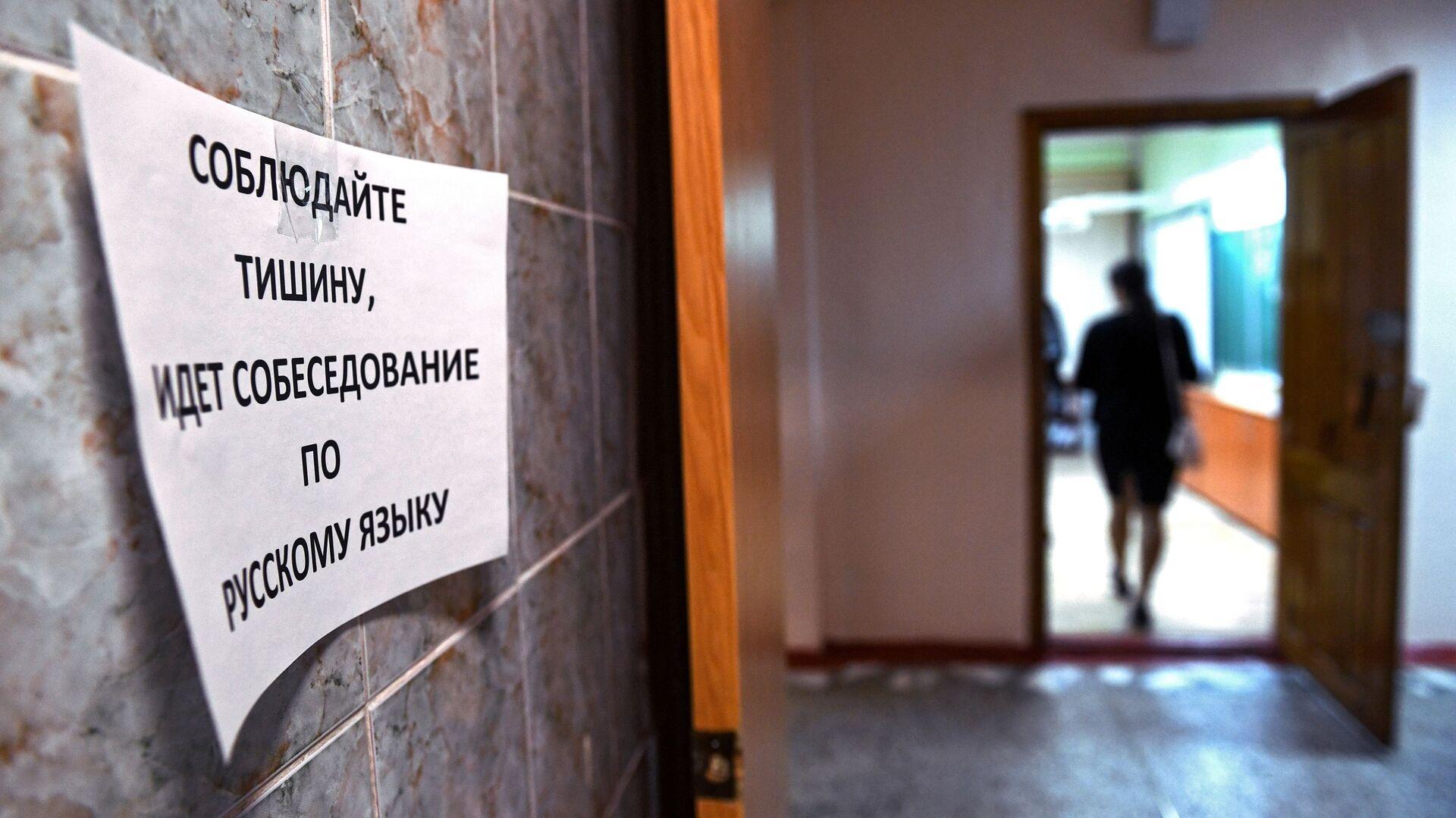 Объявление в коридоре Экономического лицея города Новосибирска - РИА Новости, 1920, 20.11.2020
