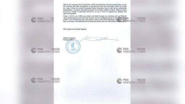 Письмо СБР в IBU, оказавшееся в распоряжении ПРОФИ Новости. 2 страница