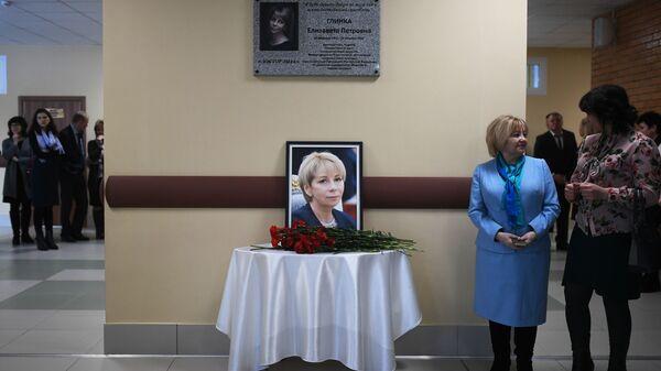 Имя Елизаветы Глинки (Доктор Лиза) присвоили школе в Новосибирске