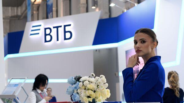 Стенд банка ВТБ на Российском инвестиционном форуме в Сочи