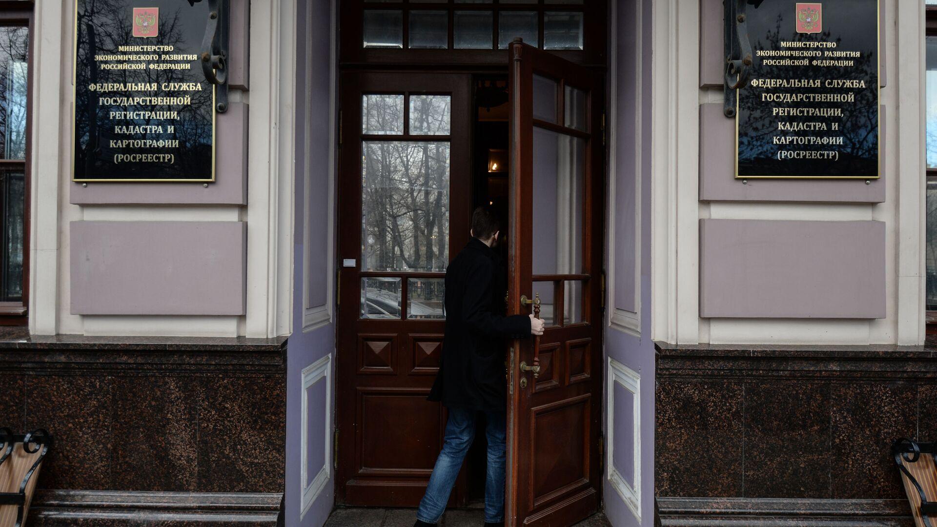 Главный вход в здание Федеральной службы государственной регистрации, кадастра и картографии (Росреестра) в Москве - РИА Новости, 1920, 02.09.2020