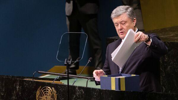 Президент Украины Петр Порошенко выступает на Генеральной ассамблее ООН в Нью-Йорке. 19 февраля 2019