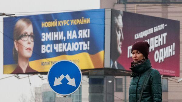 Предвыборные плакаты кандидатов в президенты Украины Юлии Тимошенко и Петра Порошенко в Киеве