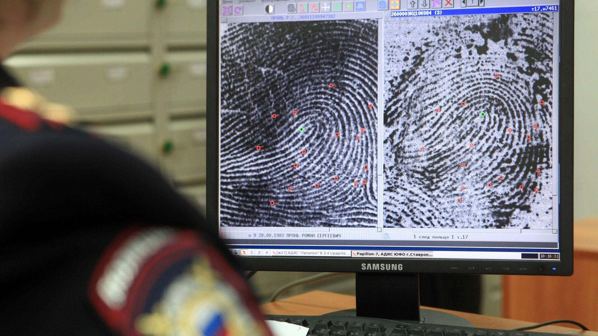 Сотрудник проводит дактилоскопическую экспертизу в экспертно-криминалистическом центре - РИА Новости, 1920, 03.02.2021