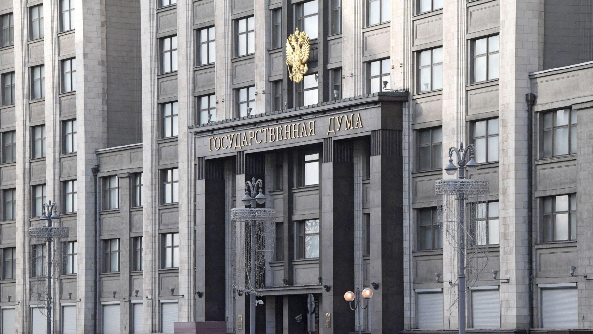 Здание Государственной Думы РФ - РИА Новости, 1920, 23.12.2020