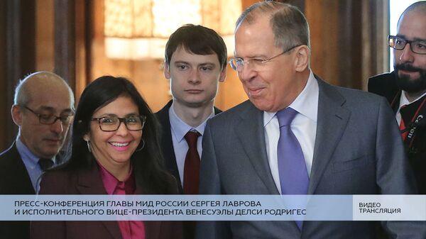 LIVE: Совместная пресс-конференция Сергея Лаврова и Делси Родригес