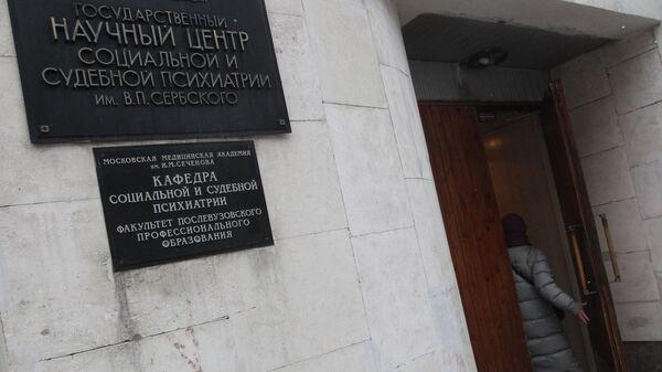Вход в Государственный научный центр социальной и судебной психиатрии им. В. П. Сербского