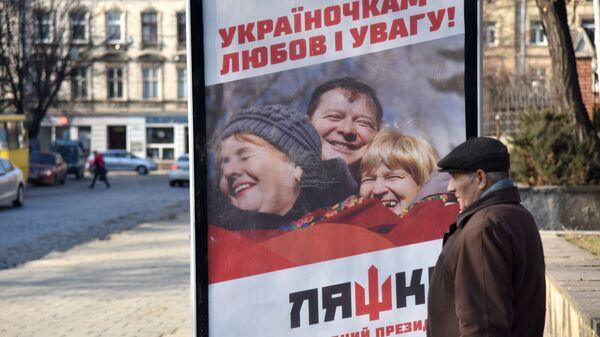 Агитационный плакат кандидата в президенты Украины Олега Ляшко
