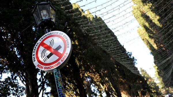 Знак, запрещающий курение, на аллее парка Ривьера в Сочи