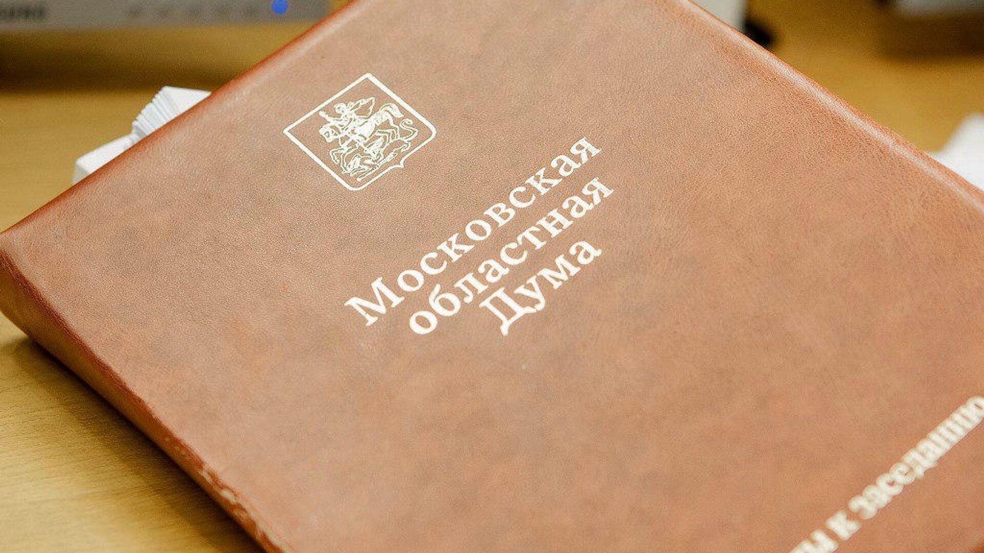 Папка с документами на заседании Мособлдумы - РИА Новости, 1920, 20.12.2019
