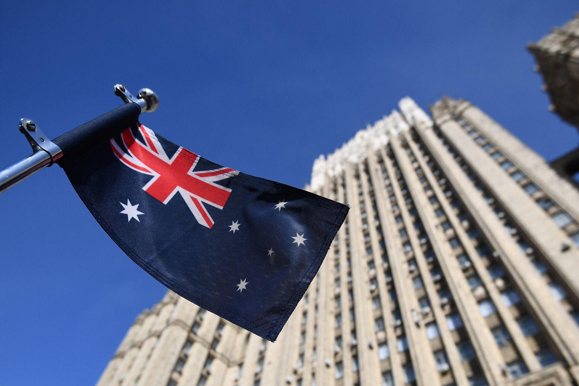 Государственный флаг Австралии у здания министерства иностранных дел РФ - РИА Новости, 1920, 14.12.2020