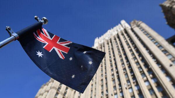 Государственный флаг Австралии у здания министерства иностранных дел РФ