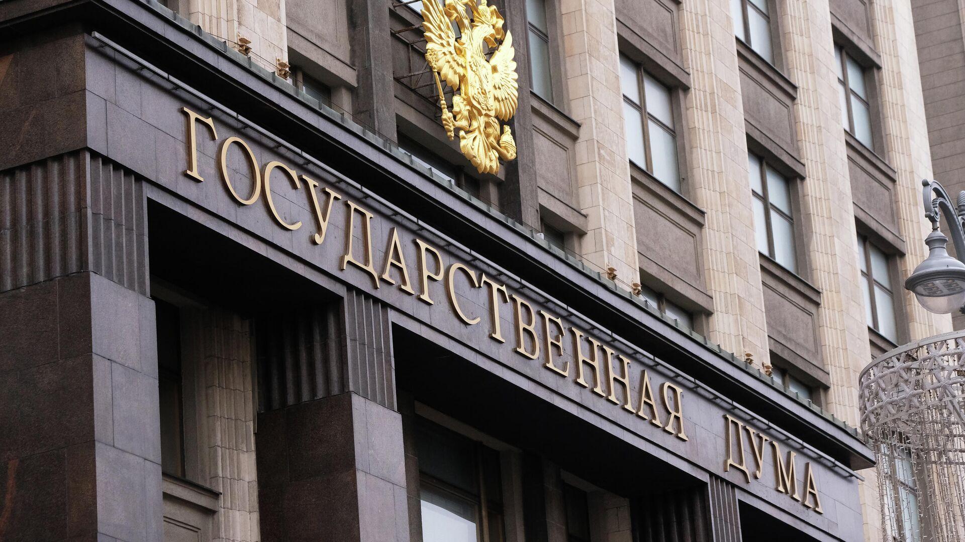 1551919255 0:320:3072:2048 1920x0 80 0 0 05f04e9586581f41aa0d5d8614d6ce19 - Госдума поддержала запрет для членов Совбеза иметь зарубежные счета