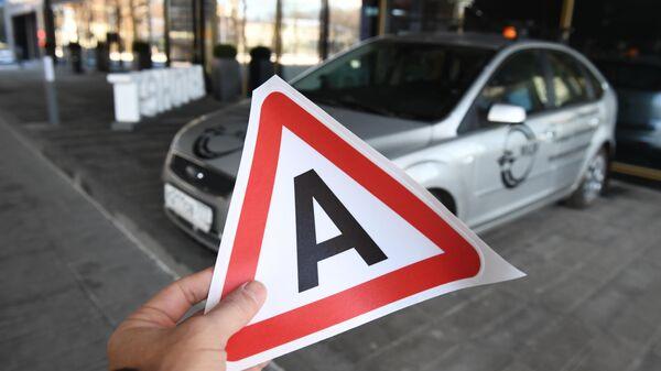 Специальный знак - литера А, обозначающий автономное вождение